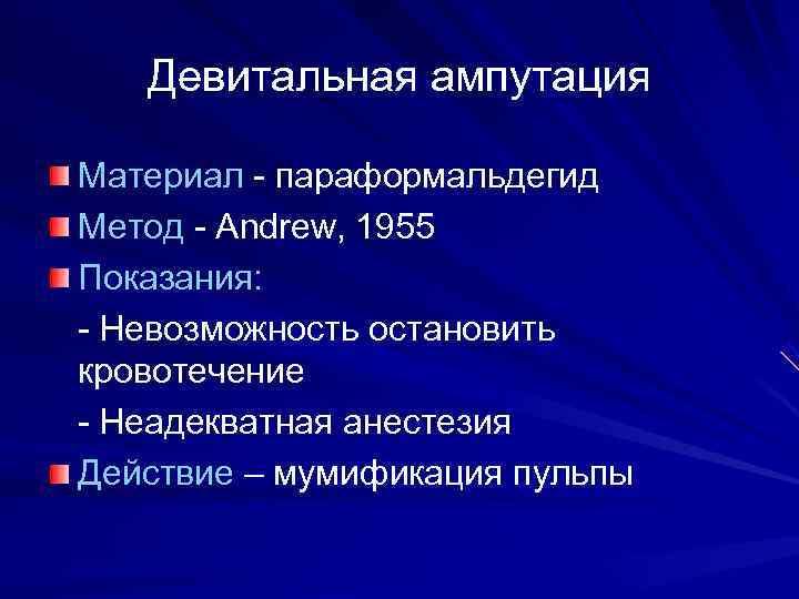 Девитальная ампутация Материал - параформальдегид Метод - Andrew, 1955 Показания: - Невозможность