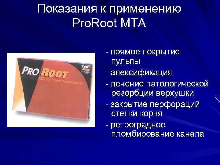 Показания к применению Pro. Root MTA  - прямое покрытие   пульпы
