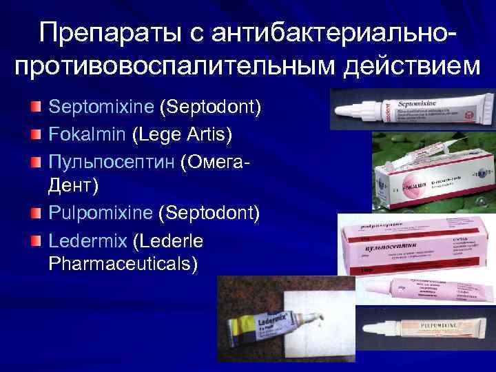 Препараты с антибактериально- противовоспалительным действием  Septomixine (Septodont)  Fokalmin (Lege Artis)