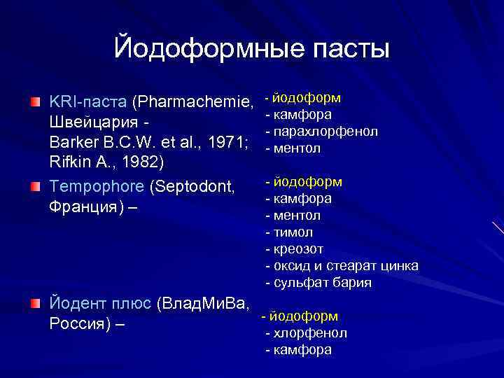 Йодоформные пасты KRI-паста (Pharmachemie,  - йодоформ