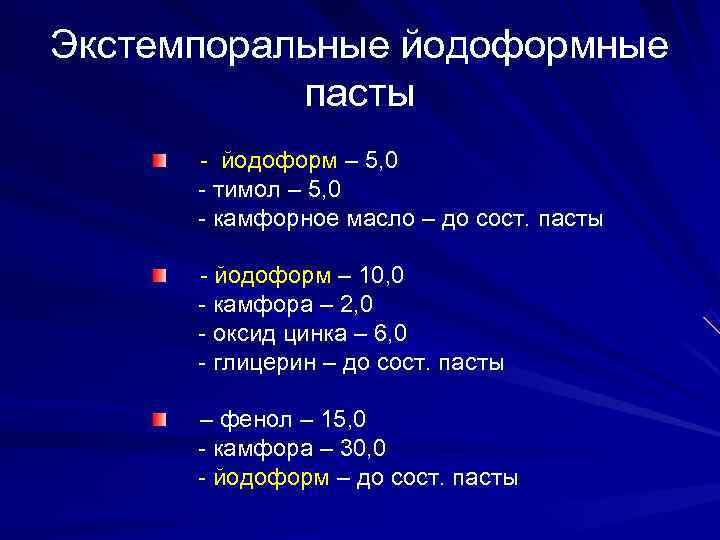 Экстемпоральные йодоформные  пасты  - йодоформ – 5, 0  - тимол –