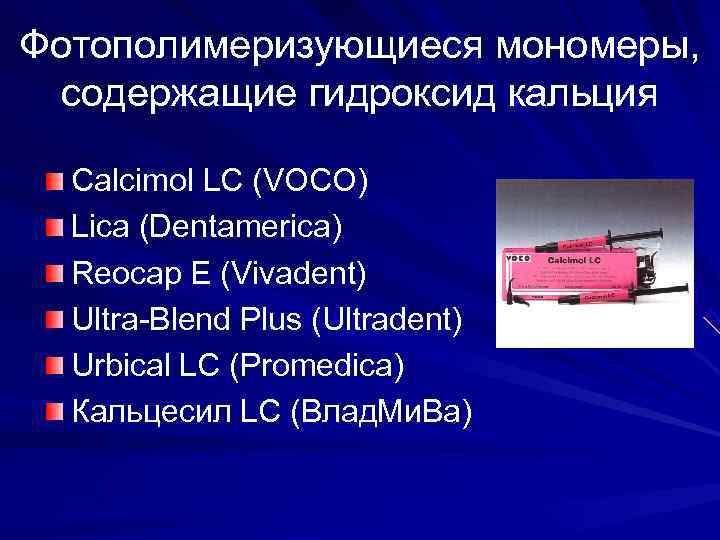 Фотополимеризующиеся мономеры,  содержащие гидроксид кальция  Calcimol LC (VOCO)  Lica (Dentamerica)