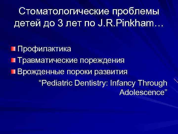 Стоматологические проблемы детей до 3 лет по J. R. Pinkham… Профилактика Травматические пореждения