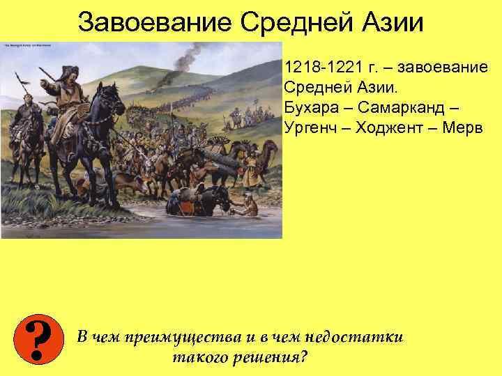 Завоевание Средней Азии      1218 -1221 г. –