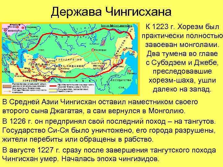 Держава Чингисхана    К 1223 г. Хорезм был