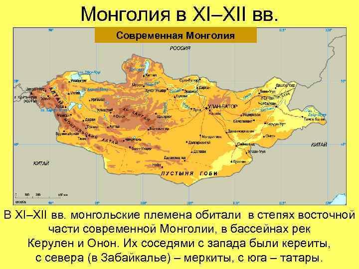 Монголия в XI–XII вв.    Современная Монголия В XI–XII вв.