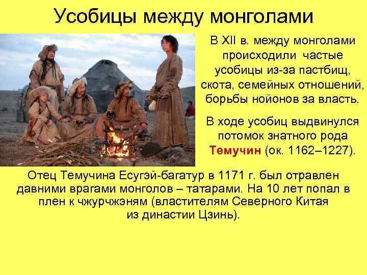 Усобицы между монголами      В XII в. между монголами