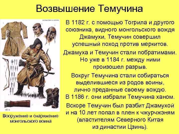 Возвышение Темучина      В 1182 г. с
