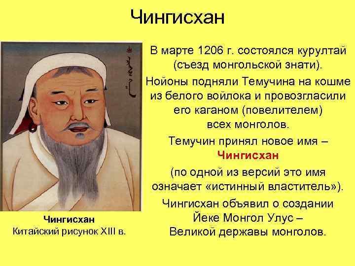 Чингисхан      В марте