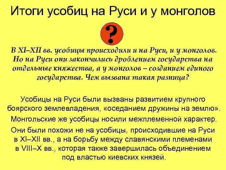 Итоги усобиц на Руси и у монголов      ? В
