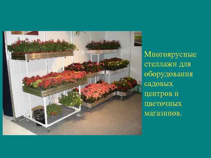 Многоярусные стеллажи для оборудования садовых центров и цветочных магазинов.