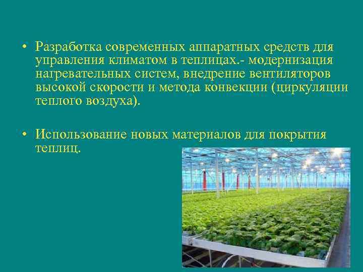 • Разработка современных аппаратных средств для  управления климатом в теплицах. - модернизация
