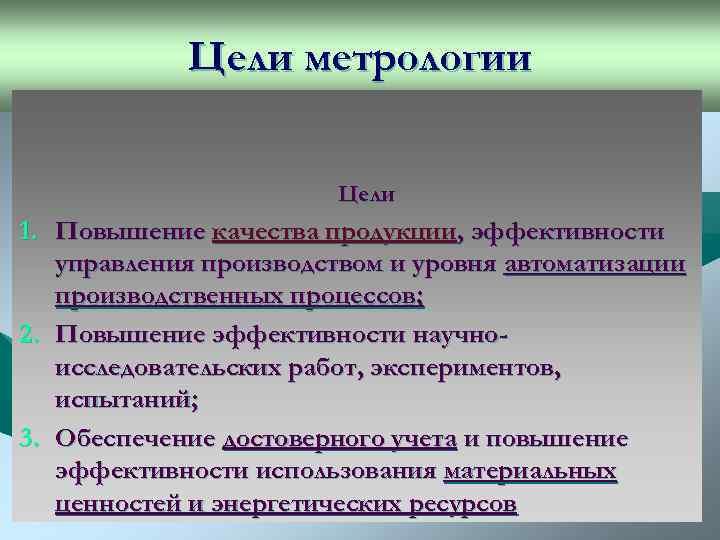 Цели метрологии     Цели 1. Повышение качества продукции, эффективности