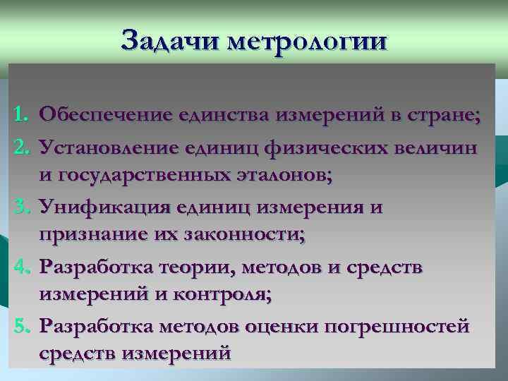 Задачи метрологии 1. Обеспечение единства измерений в стране; 2. Установление единиц