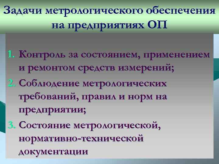 Задачи метрологического обеспечения   на предприятиях ОП 1. Контроль за состоянием, применением