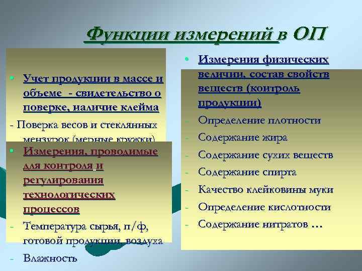 Функции измерений в ОП       •