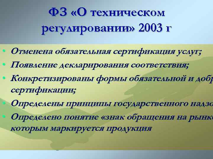 ФЗ «О техническом   регулировании» 2003 г • Отменена обязательная