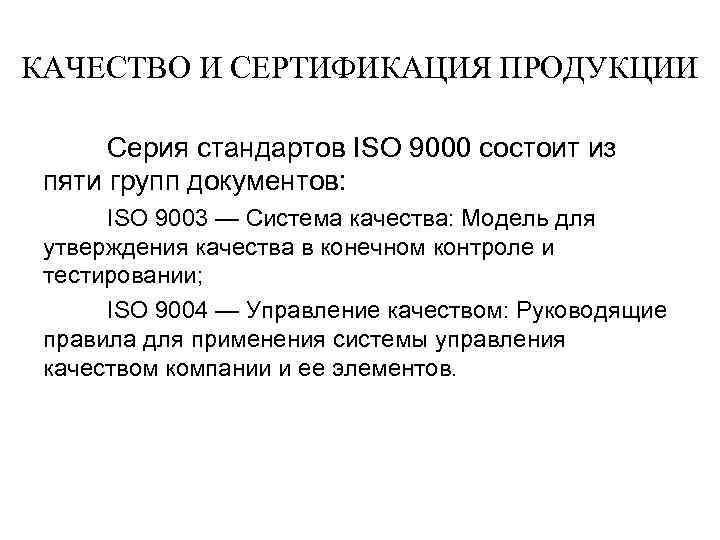 КАЧЕСТВО И СЕРТИФИКАЦИЯ ПРОДУКЦИИ  Серия стандартов ISO 9000 состоит из пяти групп документов: