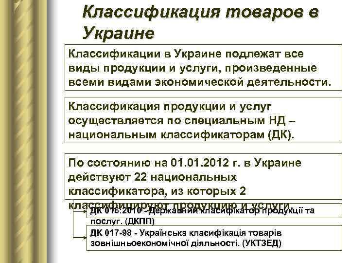 Классификация товаров в  Украине Классификации в Украине подлежат все виды продукции и