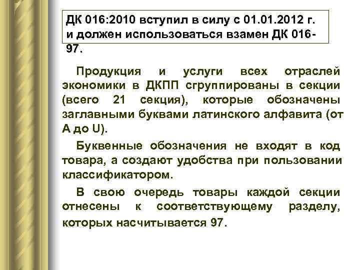 ДК 016: 2010 вступил в силу с 01. 2012 г. и должен использоваться взамен