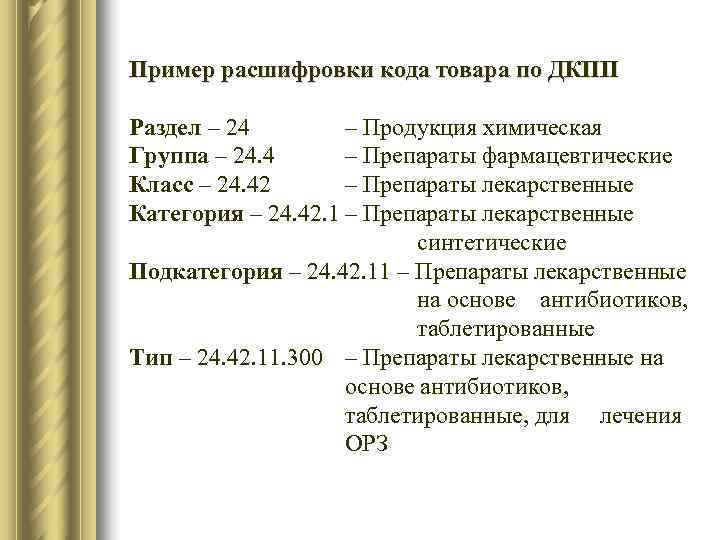 Пример расшифровки кода товара по ДКПП Раздел – 24   – Продукция химическая
