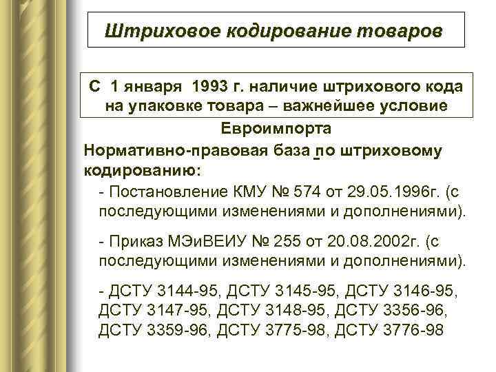Штриховое кодирование товаров  С 1 января 1993 г. наличие штрихового кода