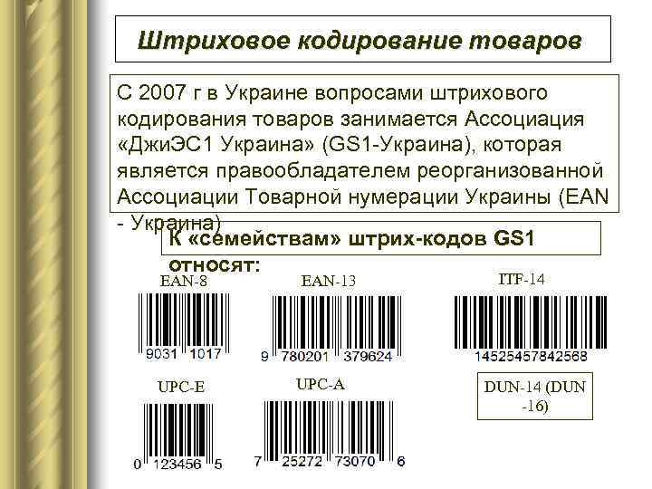 Штриховое кодирование товаров С 2007 г в Украине вопросами штрихового кодирования товаров занимается