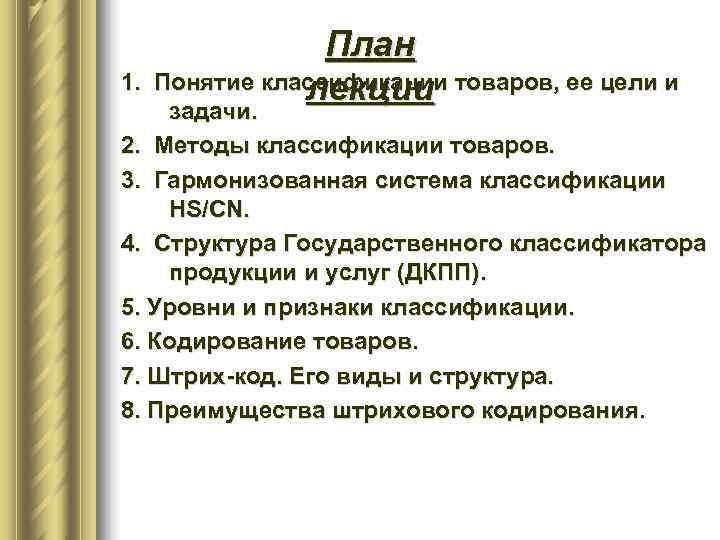План 1.    лекции Понятие классификации товаров, ее цели
