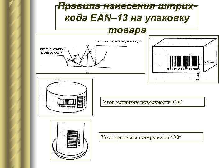 Правила нанесения штрих- кода EAN– 13 на упаковку   товара  Угол кривизны