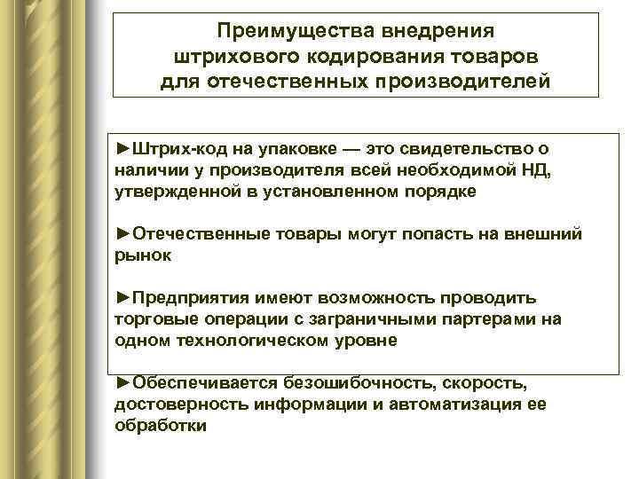 Преимущества внедрения штрихового кодирования товаров для отечественных производителей  ►Штрих-код на