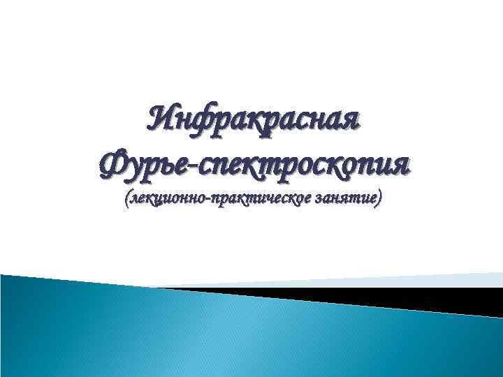 Инфракрасная Фурье-спектроскопия (лекционно-практическое занятие)