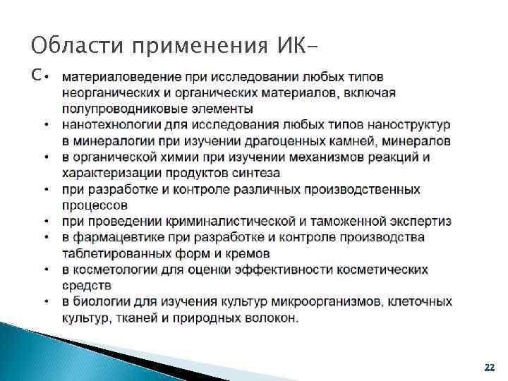 Области применения ИК- спектроскопии     22