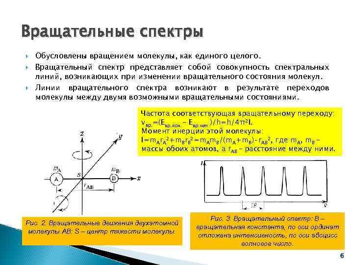 Вращательные спектры Обусловлены вращением молекулы, как единого целого. Вращательный спектр представляет собой совокупность спектральных