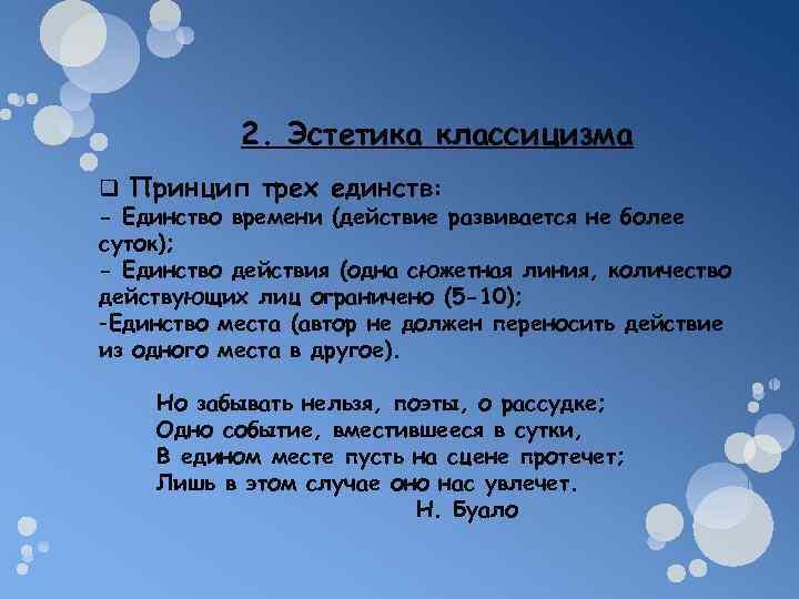 2. Эстетика классицизма q Принцип трех единств: - Единство времени (действие развивается
