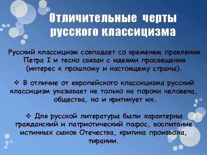 Отличительные черты  русского классицизма Русский классицизм совпадает со временем правления