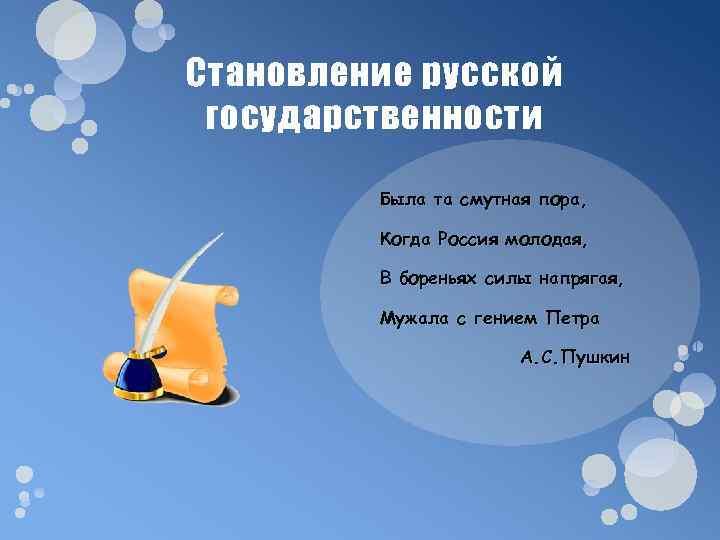 Становление русской государственности  Была та смутная пора,  Когда Россия молодая,  В
