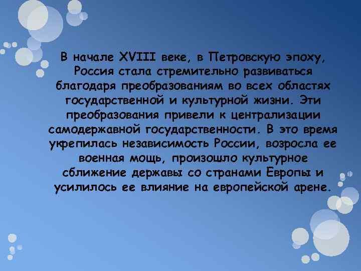 В начале XVIII веке, в Петровскую эпоху, Россия стала стремительно развиваться благодаря преобразованиям