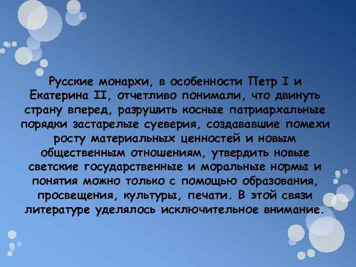 Русские монархи, в особенности Петр I и  Екатерина II, отчетливо понимали, что