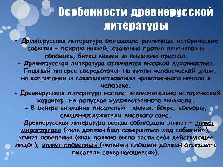 Особенности древнерусской    литературы - Древнерусская литература описывала различные исторические