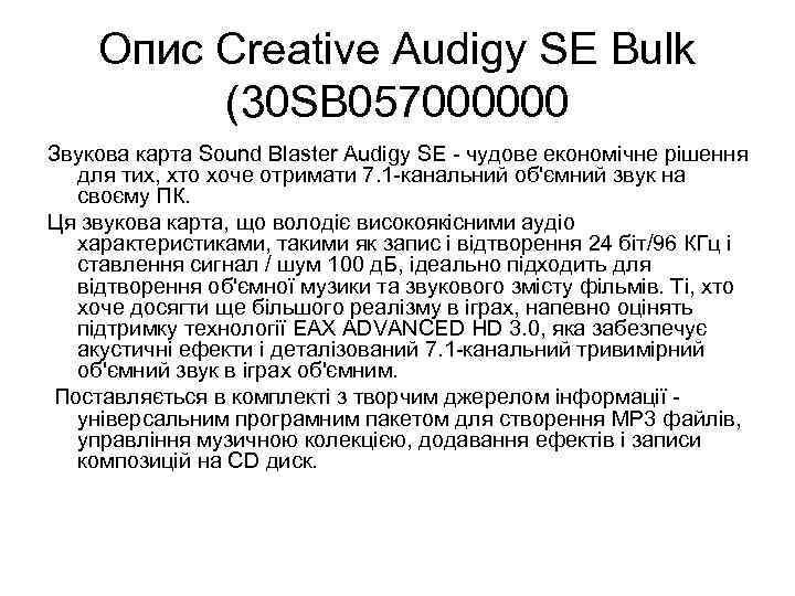 Опис Creative Audigy SE Bulk   (30 SB 057000000 Звукова карта