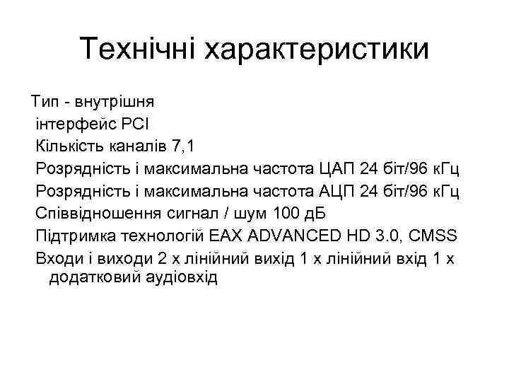 Технічні характеристики Тип - внутрішня інтерфейс PCI Кількість каналів 7, 1 Розрядність і