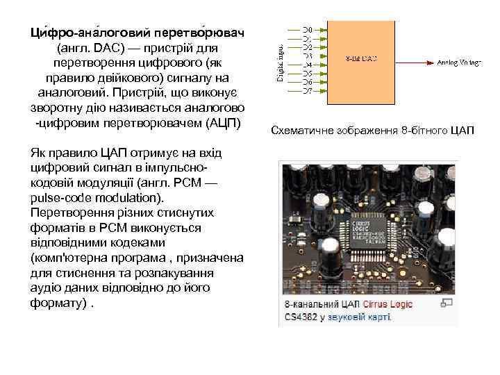 Ци фро-ана логовий перетво рювач (англ. DAC) — пристрій для перетворення цифрового (як