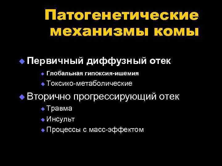 Патогенетические механизмы комы u Первичный  диффузный отек u  Глобальная гипоксия-ишемия