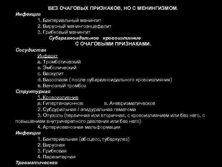 БЕЗ ОЧАГОВЫХ ПРИЗНАКОВ, НО С МЕНИНГИЗМОМ. Инфекция  1. Бактериальный менингит
