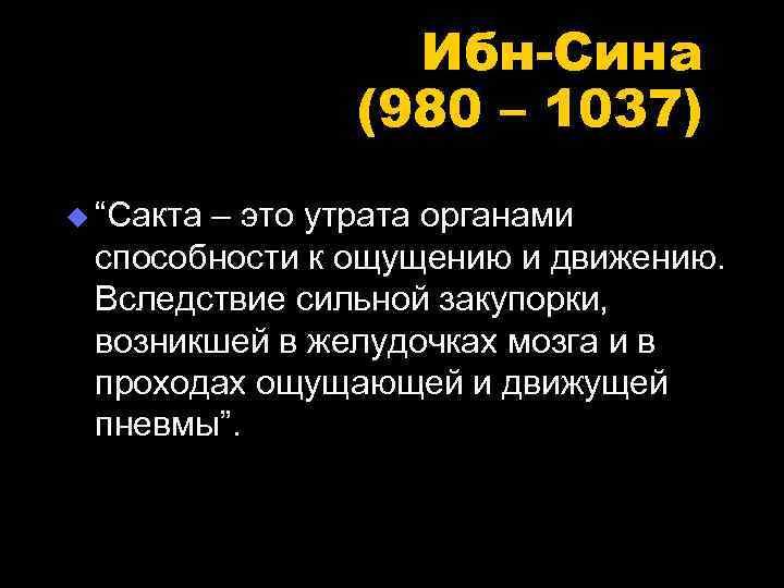 """Ибн-Сина   (980 – 1037) u """"Сакта – это"""