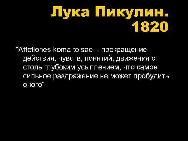 """Лука Пикулин.    1820 """"Affetiones koma to sae"""