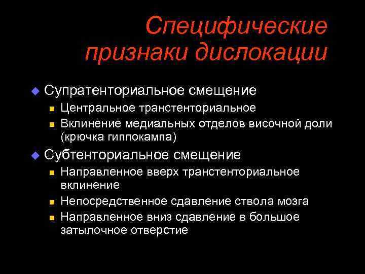 Специфические    признаки дислокации u  Супратенториальное смещение