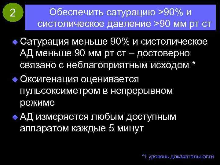 2 Обеспечить сатурацию >90% и  систолическое давление >90 мм рт ст u Сатурация