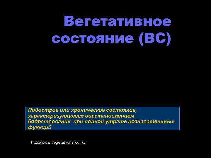 Вегетативное   состояние (ВС)  Подострое или хроническое состояние, характеризующееся
