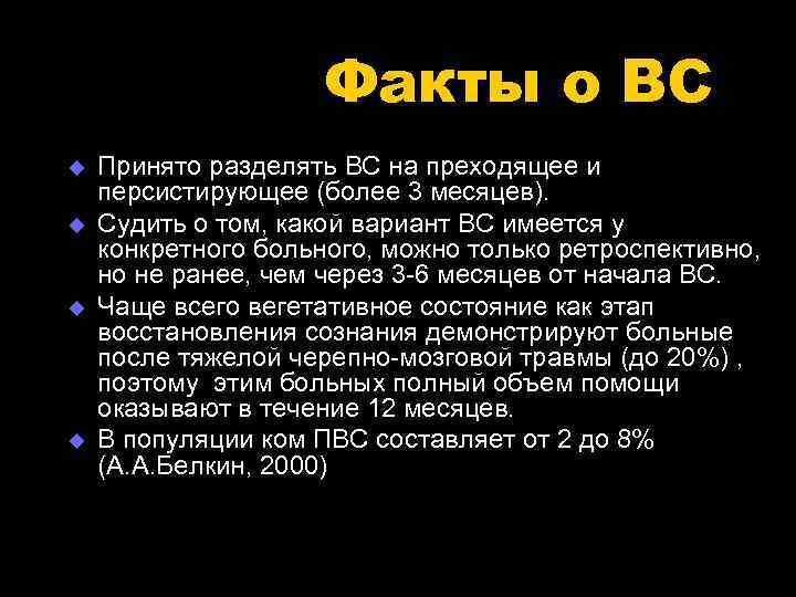 Факты о ВС u  Принято разделять ВС на
